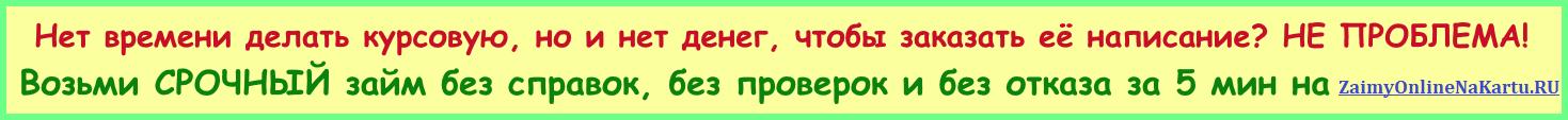 Займы и кредиты в городах РФ